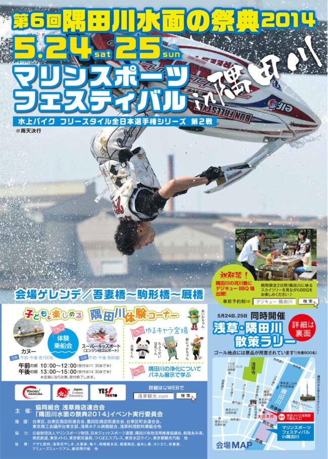 第6回 隅田川水面の祭典201