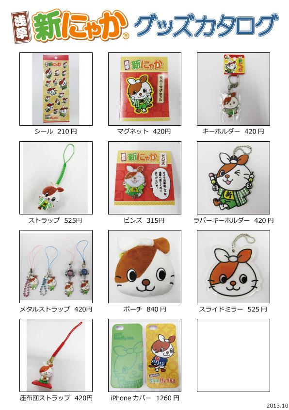 新にゃかグッズカタログ20131003