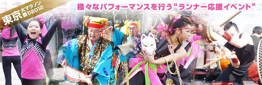 東京大マラソン祭り2012