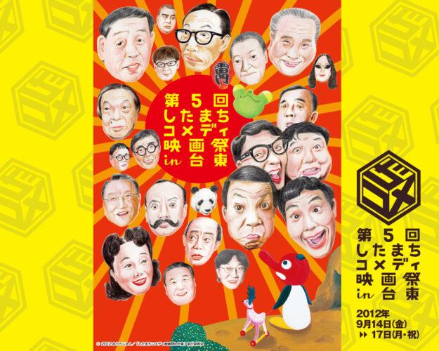 第5回したまちコメディ映画祭in台東